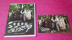 AAA meets 未来世紀 シェイクスピア ナビゲート DVD ポストカード付き