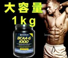 MRM BCAA+G1000アミノ酸 特大1kg/筋肉成長・筋力アップ・疲労回復