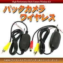 ★バックカメラ ワイヤレス 無線 セット 2.4GHz 送受信機[BC-W]