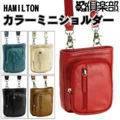 HAMILTON☆カラー 牛革 ミニショルダー 14cm キャメル 送料無
