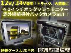 トラック・バス12V24V/4.3インチ/モニター&暗視バックカメラ