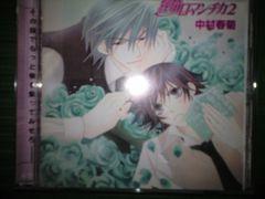 CD 純情ロマンチカ 2 ★中村春菊