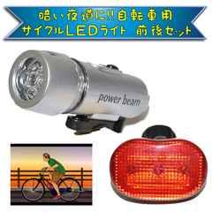 【257】LEDサイクルライトセット【前後2個セット】