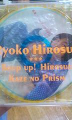 広末涼子味の素・当選品CD〜珍品