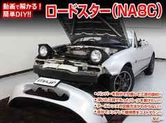 送料無料 マツダ ロードスター NA8C メンテナンスDVD VOL.1