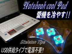 ノートパソコン冷却ファン/クーラーパッド
