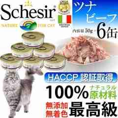 Schesir シシア キャットフード ツナ&ビーフ50g 6缶入り Fa10018