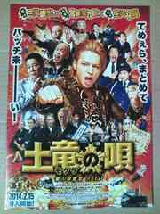 映画「土竜の唄 〜潜入捜査官REIJI〜」8ページ四つ折りチラシ5枚