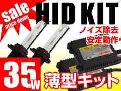激安 35W 極薄 HIDキット 交流式 H8 8000K