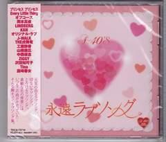 ◆迅速無休◆新品◆A40 永遠ラブソング◆大スキ!他全17曲◆演歌