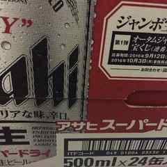 アサヒスーパードライ 500ml 24缶(1ケース)