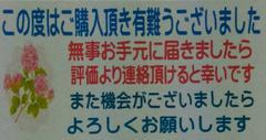 薔薇★お礼シール44枚