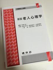 ☆1スタ!新品!介護福祉士選書『新版・老年心理学』☆