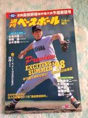 週刊 ベースボール 増刊 第80回 全国高校野球