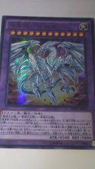 真青眼の究極竜