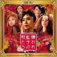 嫌われ松子の歌たち 木村カエラ,中谷美紀,和田アキ子,及川リン