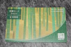 図書カード 1000円 即発送