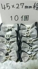 ストーン付き2段リボン黒45×27�o程10個姫デコに