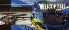 新品 赤外線ヘリコプターファルコン シルバー