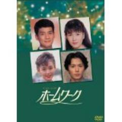 ■DVD『ホームワーク DVD-BOX』唐沢寿明 福山雅治