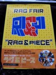 RAGFAIR RAG&PIECE アーティストブック