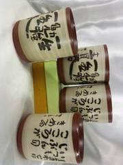 相田みつを湯呑み2種類各2点全4点set陶器製品
