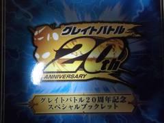 「グレイトバトル20周年記念ブックレット」仮面ライダー 他
