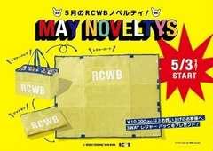 ロデオクラウンズ★3WAYレジャーバッグ クッションシート
