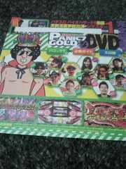 パニック7ゴールド2015年9月号 付録DVD