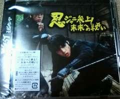 ジャニーズWEST初回盤<忍ジャニ盤>CD+DVDええじゃないか8Pブックレット付