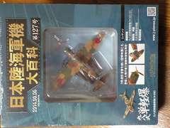 日本陸海軍機大百科[第127号] 九八式単軽爆撃機