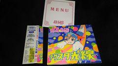 アンティック-珈琲店-◆テケスタ光線◆2005年発売◆
