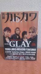 GLAY 別冊カドカワ