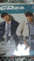 東方神起 表紙 「CD& DL でーた」2013年8月号 付録 ポスター