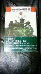 ティーガー戦車隊 下 大日本絵画