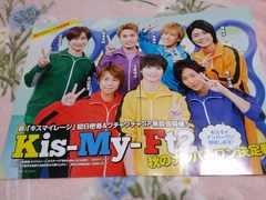Kis-My-Ft2・山田涼介切り抜き ザテレビジョンZoom!! vol.26 2016年