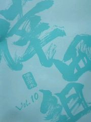 倖田★会報★倖田組Vol.10