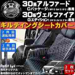 シートカバー 30 アルファード Cパッケージ 傷防止に [2枚セット] エムトラ