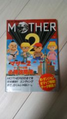 MOTHER2 マザー2攻略本