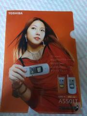 BoA★貴重★au(A5501T/CDMA1)非売品クリアファイル