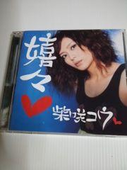 初回限定盤CD+DVD柴咲コウアルバム 嬉々送料込み