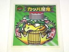 ☆ビックリマン2000 第2弾 カッパ魔鬼