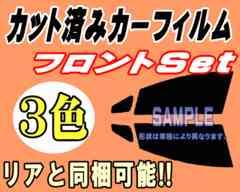 フロント (b) ハイゼット カーゴ S2 カット済みカーフィルム 車種別スモーク