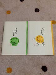 【未使用】キクタマリコ B6ノート 2冊セット ひよこ&かえる