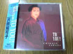 沢田知可子CD ベスト・セレクション