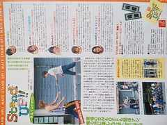 二宮和也★2003年7/12〜7/18号★TVガイド