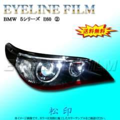 送料無料 松印アイラインフィルム ■ BMW 5シリーズ E60 �A