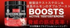 脅威の筋肉増強率!新製法テストステロン&成長ホルモンのダブルブースト!プロテイン