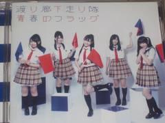 超レア!☆渡り廊下走り隊/青春フラッグ/初回盤激レア!トレカ付/渡辺麻友!