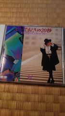 【中古CD】平松愛理 とっておきの20秒